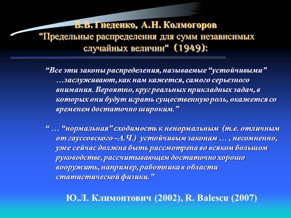 Ю.Л. Климонтович (2002), R. Balescu (2007)