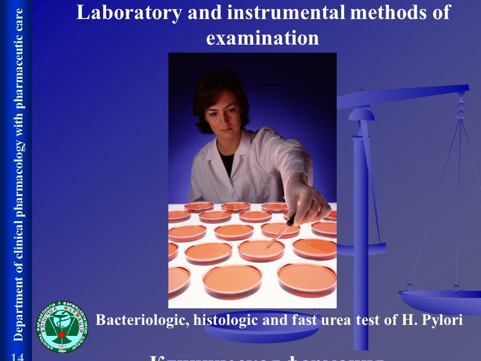 Laboratory and instrumental methods of examination