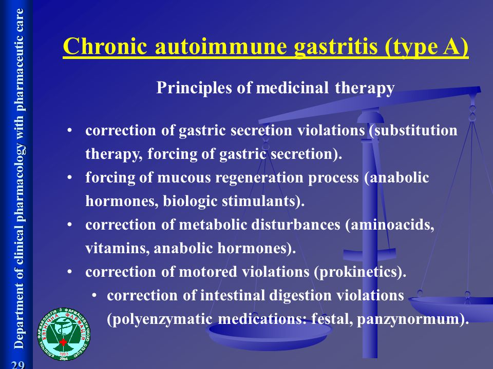 Chronic autoimmune gastritis (type A) Principles of medicinal therapy