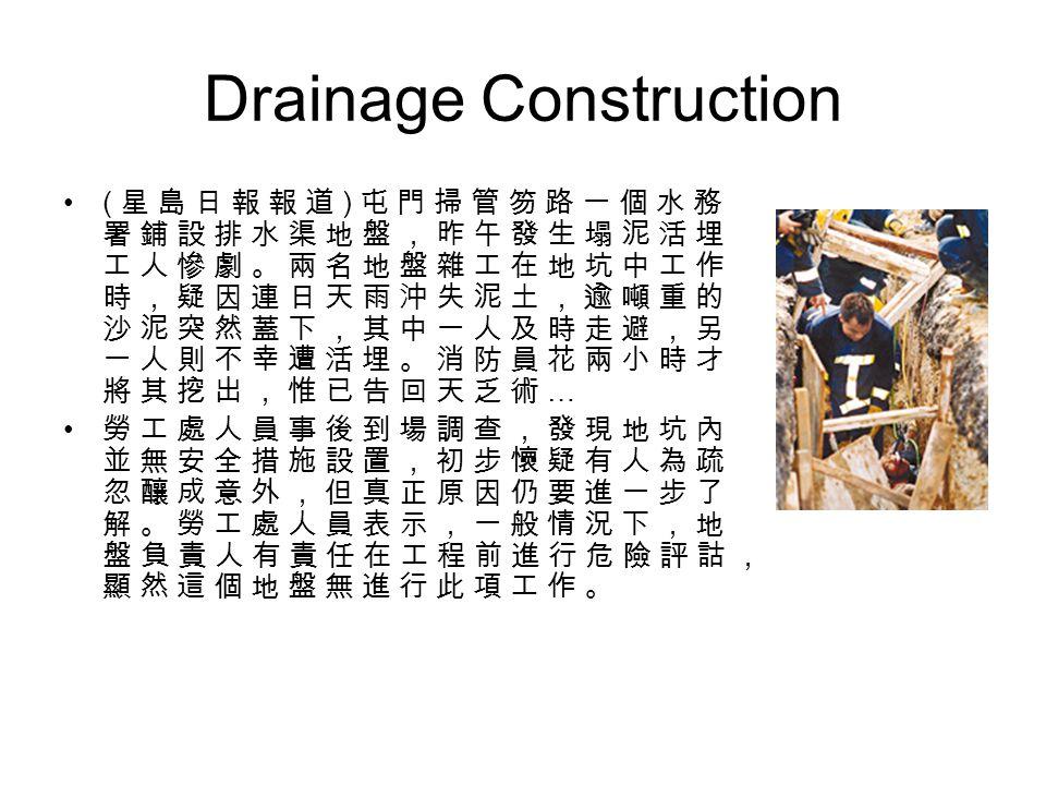 Drainage Construction