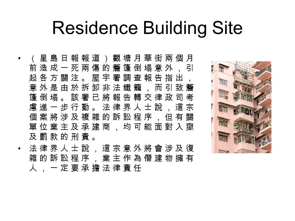 Residence Building Site