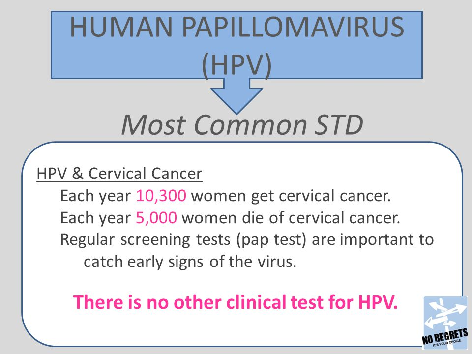 There is no other clinical test for HPV.