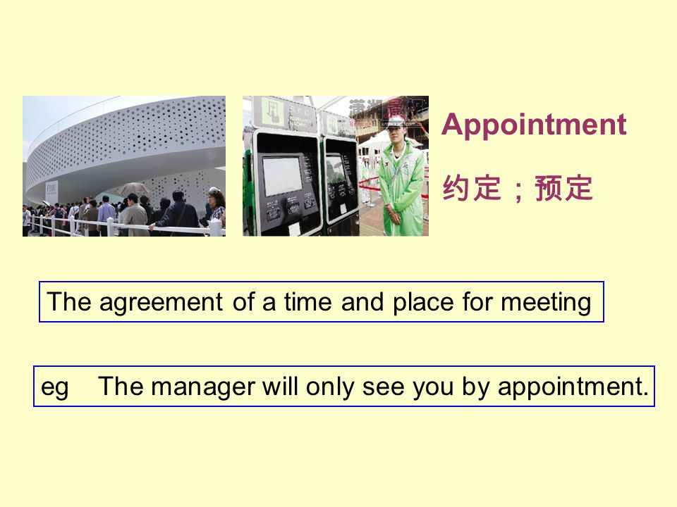 Appointment 约定;预定 The agreement of a time and place for meeting