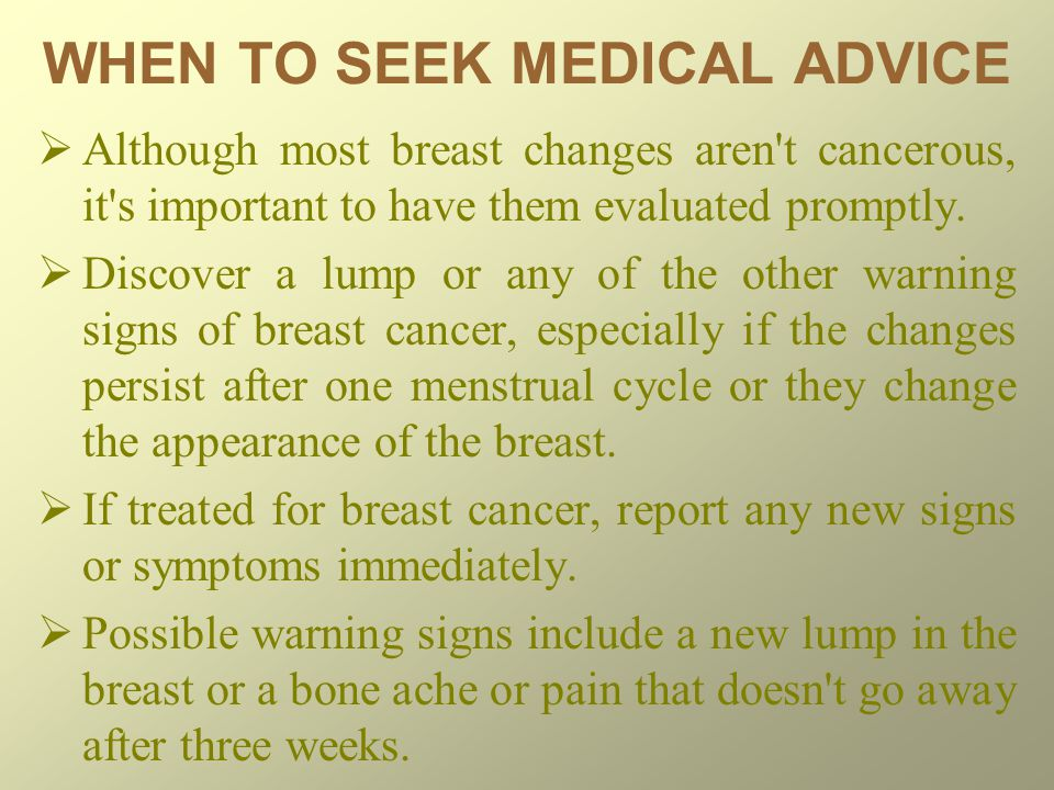 WHEN TO SEEK MEDICAL ADVICE