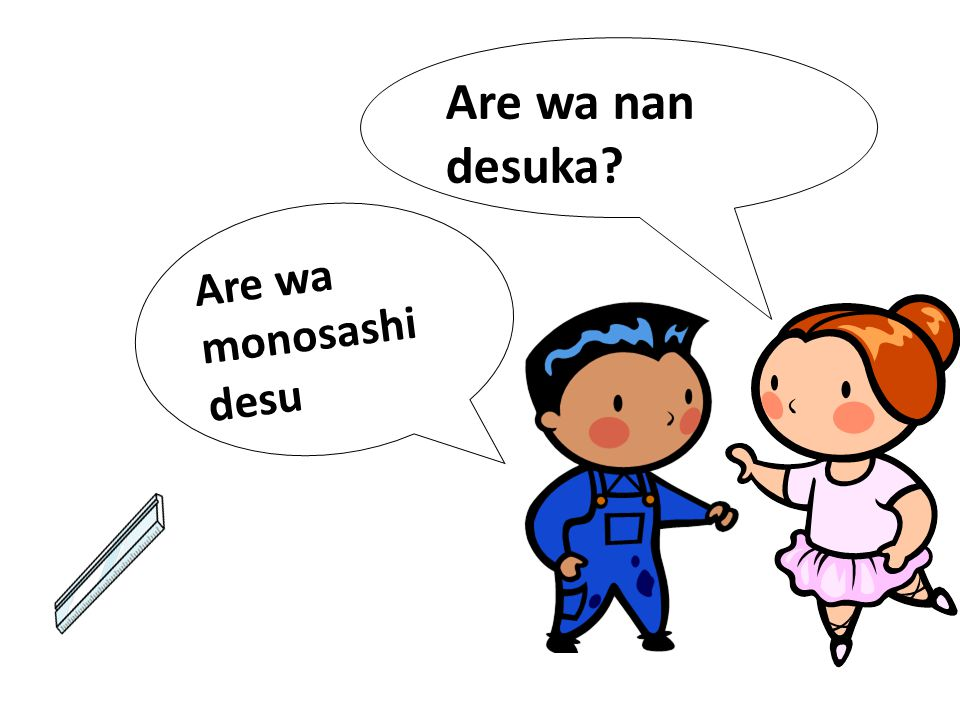 Are wa nan desuka Are wa monosashi desu