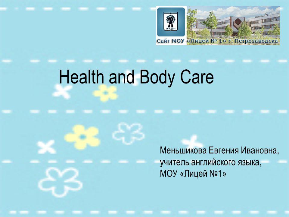 Health and Body Care Меньшикова Евгения Ивановна, учитель английского языка, МОУ «Лицей №1»