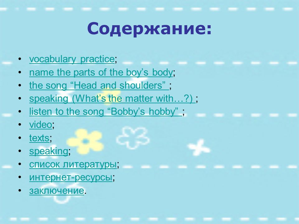 Содержание: vocabulary practice; name the parts of the boy's body;