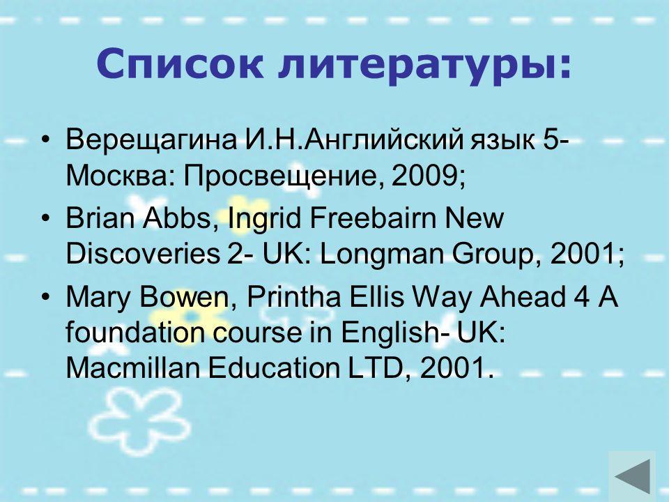 Список литературы: Верещагина И.Н.Английский язык 5- Москва: Просвещение, 2009;