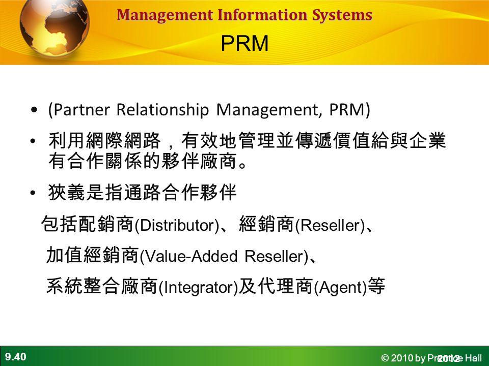 PRM (Partner Relationship Management, PRM)