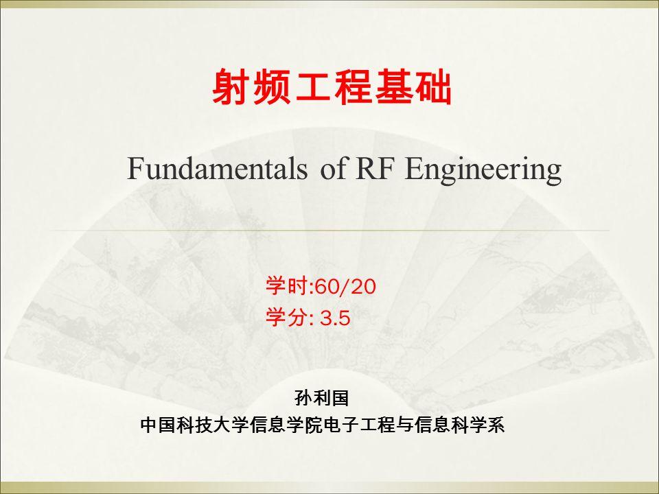 射频工程基础 Fundamentals of RF Engineering