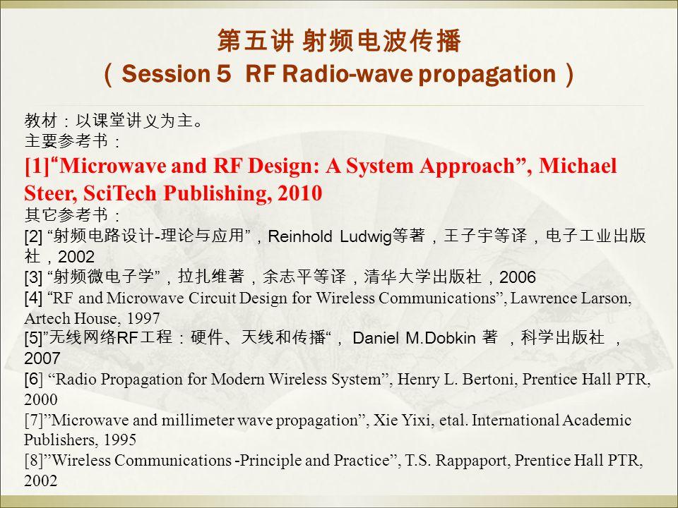 (Session 5 RF Radio-wave propagation)