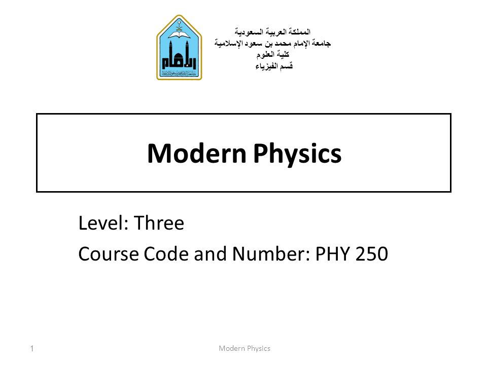 Modern Physics Level: Three Course Code and Number: PHY 250