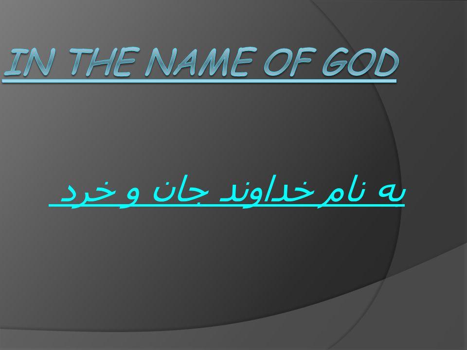 In the name of God به نام خداوند جان و خرد