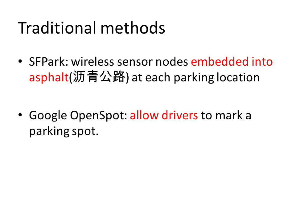 Traditional methods SFPark: wireless sensor nodes embedded into asphalt(沥青公路) at each parking location.