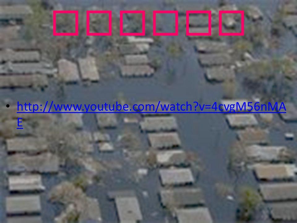 Floods http://www.youtube.com/watch v=4cvgM56nMAE
