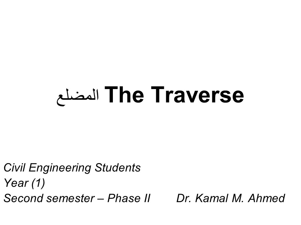 The Traverse المضلع Civil Engineering Students Year (1)