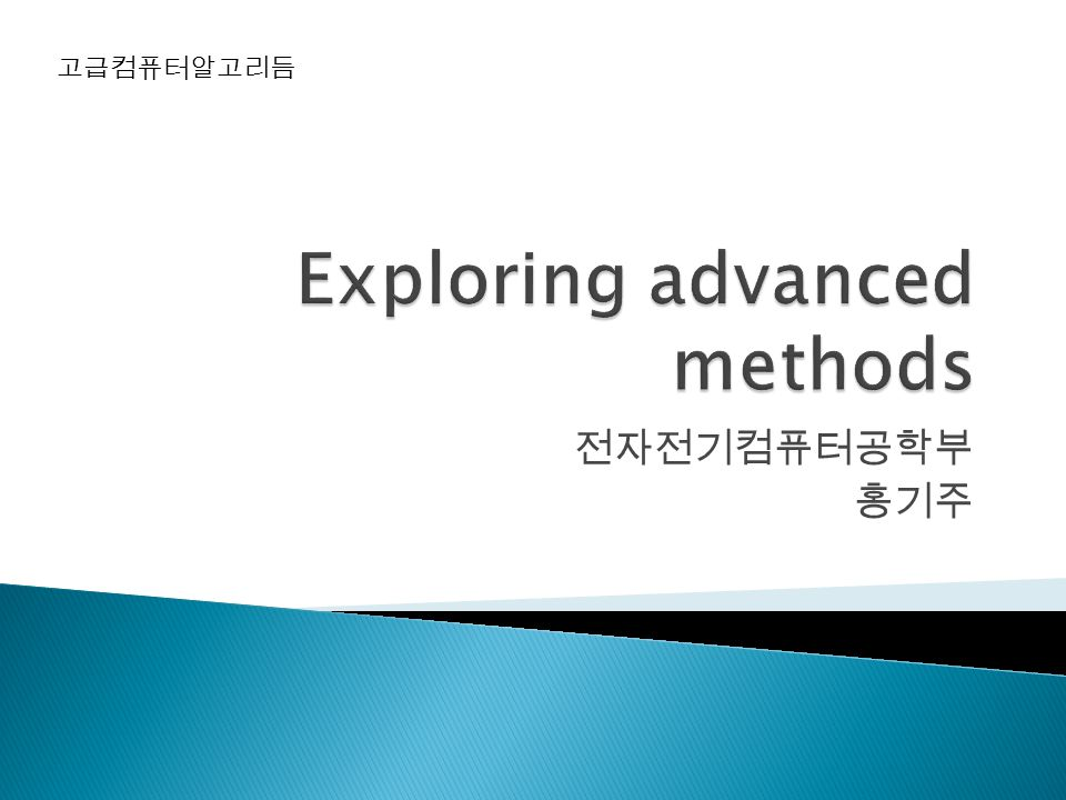 Exploring advanced methods