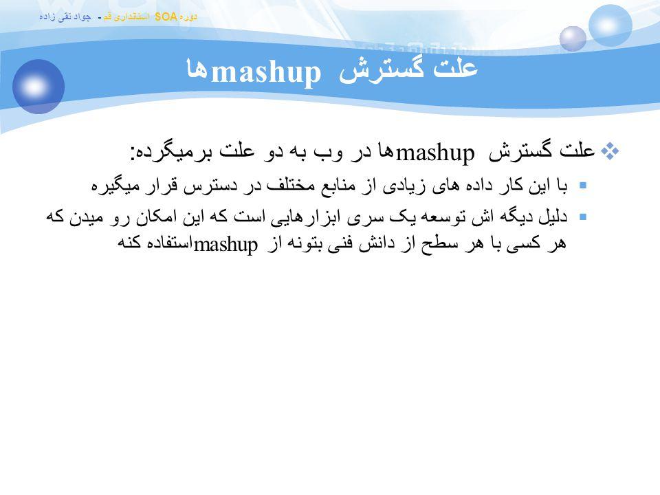 علت گسترش mashup ها علت گسترش mashup ها در وب به دو علت برمیگرده: