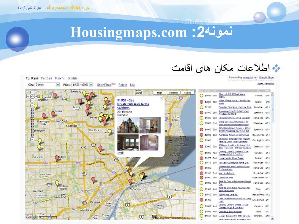 نمونه2: Housingmaps.com