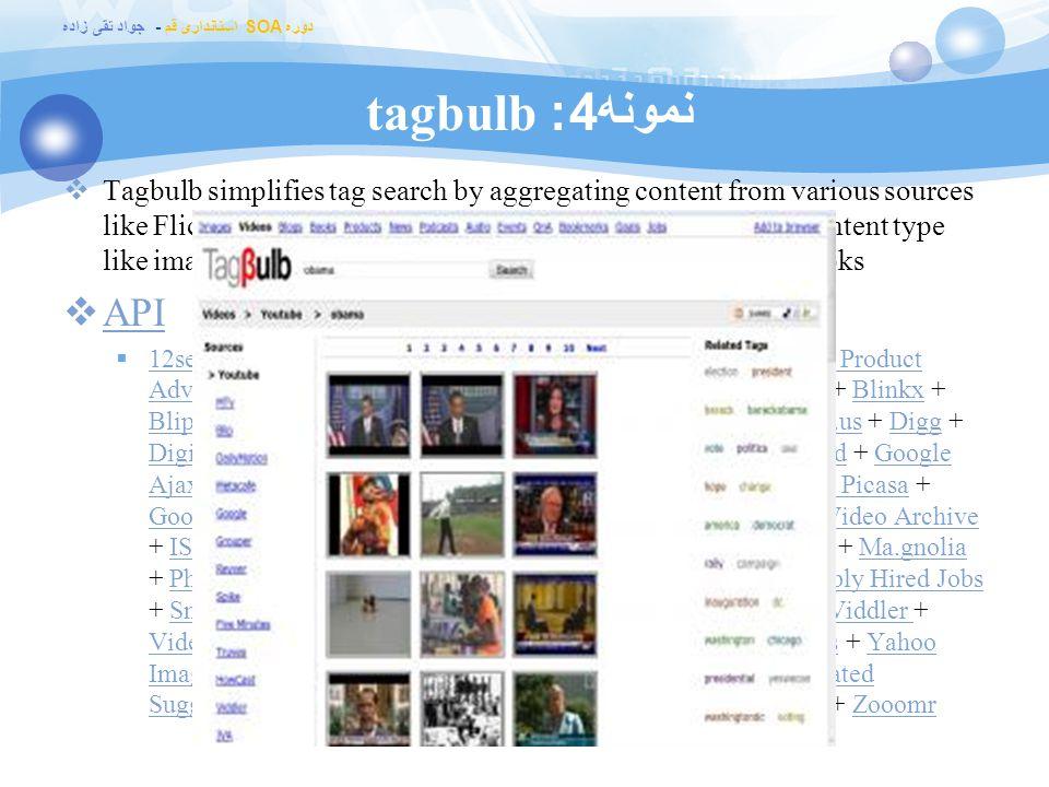 نمونه4: tagbulb