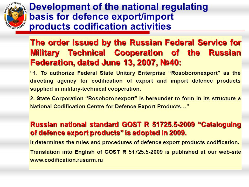 Development of the national regulating basis for defence export/import products codification activities