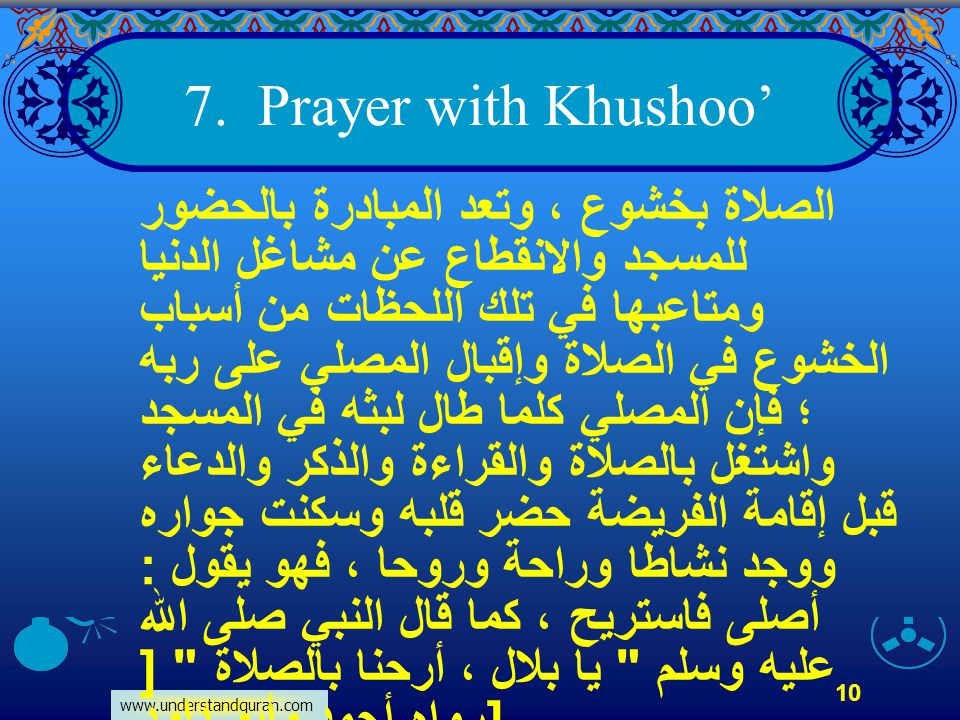 7. Prayer with Khushoo'