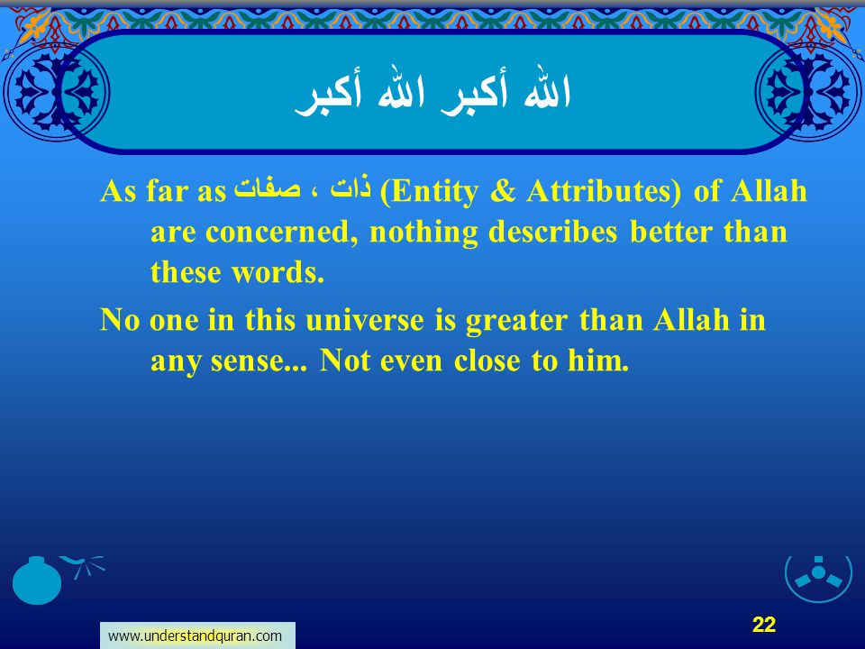 الله أكبر الله أكبر As far as ذات ، صفات (Entity & Attributes) of Allah are concerned, nothing describes better than these words.