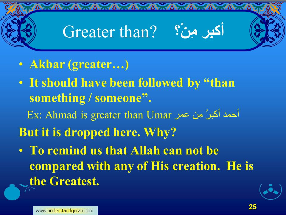 أكبر مِنْ؟ Greater than