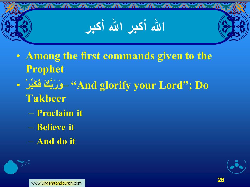 الله أكبر الله أكبر Among the first commands given to the Prophet