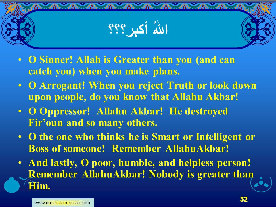 اللهُ أكبر؟؟؟ O Sinner! Allah is Greater than you (and can catch you) when you make plans.