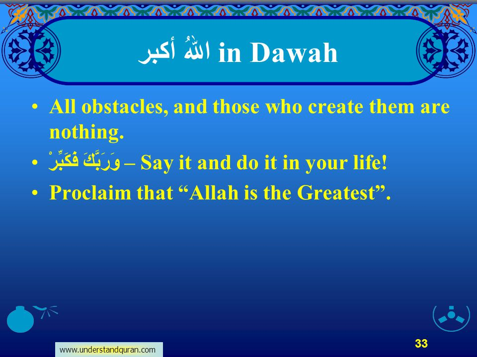 اللهُ أكبر in Dawah All obstacles, and those who create them are nothing. وَرَبَّكَ فَكَبِّرْ – Say it and do it in your life!