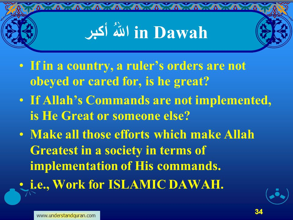 اللهُ أكبر in Dawah If in a country, a ruler's orders are not obeyed or cared for, is he great