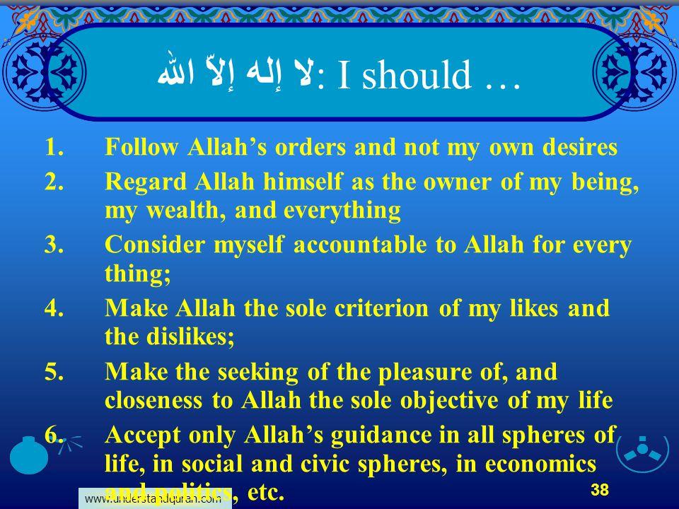 : I should …لا إله إلاّ الله