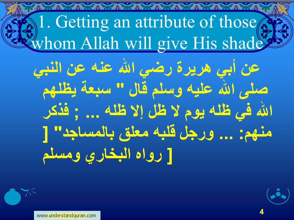 1. Getting an attribute of those whom Allah will give His shade