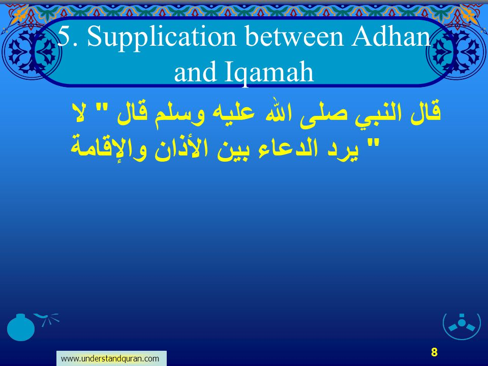 5. Supplication between Adhan and Iqamah
