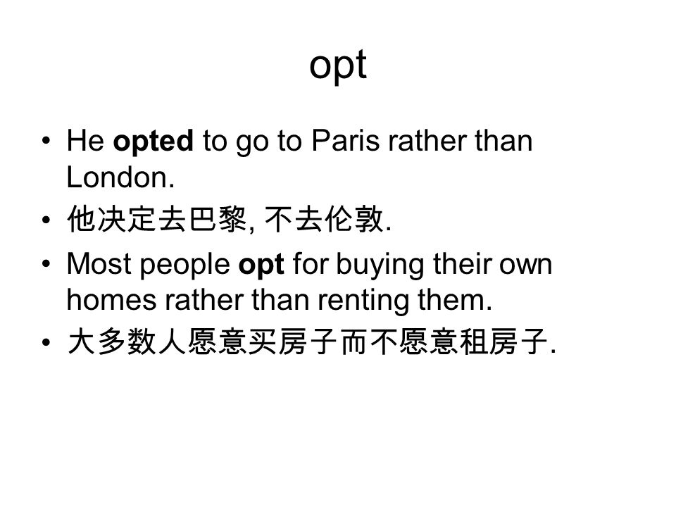 opt He opted to go to Paris rather than London. 他决定去巴黎, 不去伦敦.