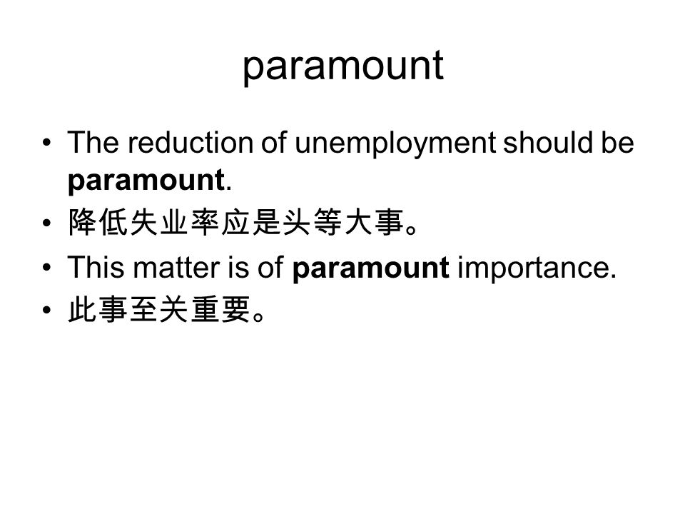 paramount The reduction of unemployment should be paramount.