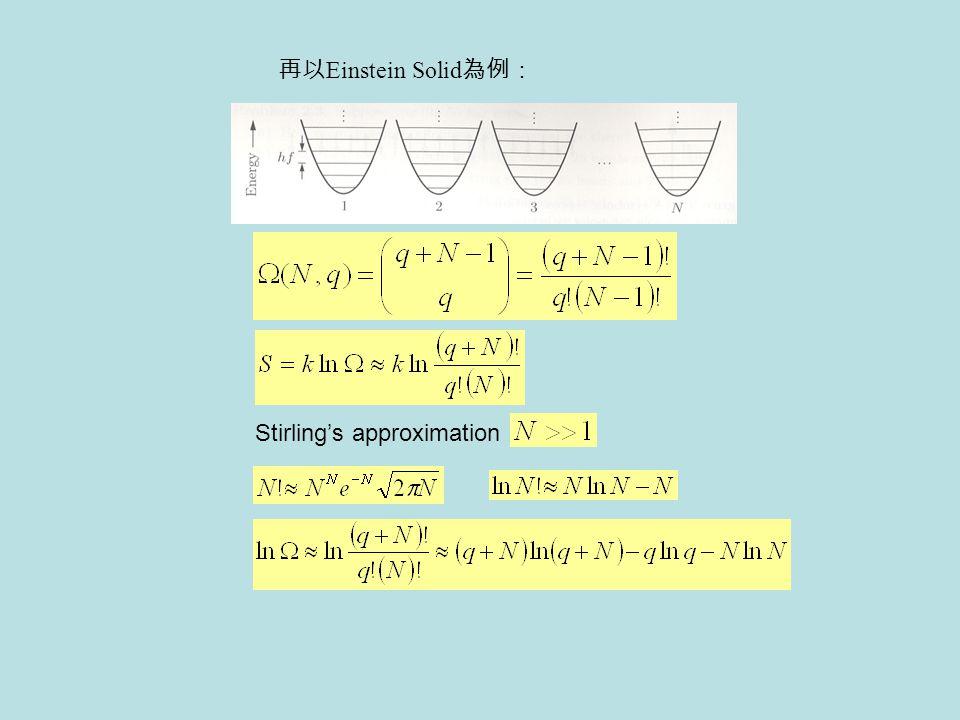 再以Einstein Solid為例: Stirling's approximation