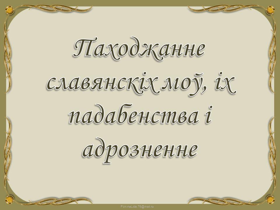 Паходжанне славянскіх моў, іх падабенства і адрозненне