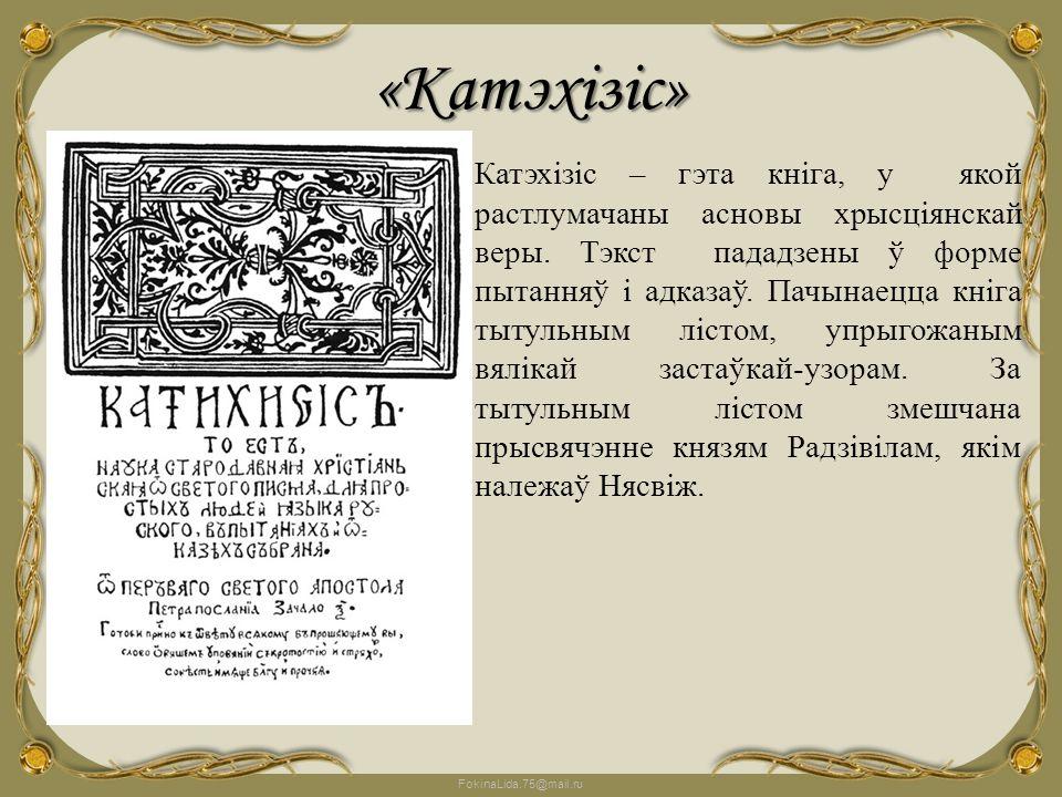 «Катэхізіс»