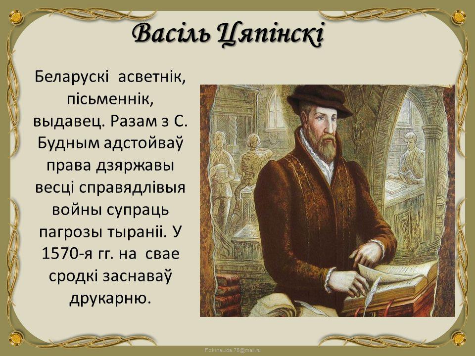 Васіль Цяпінскі