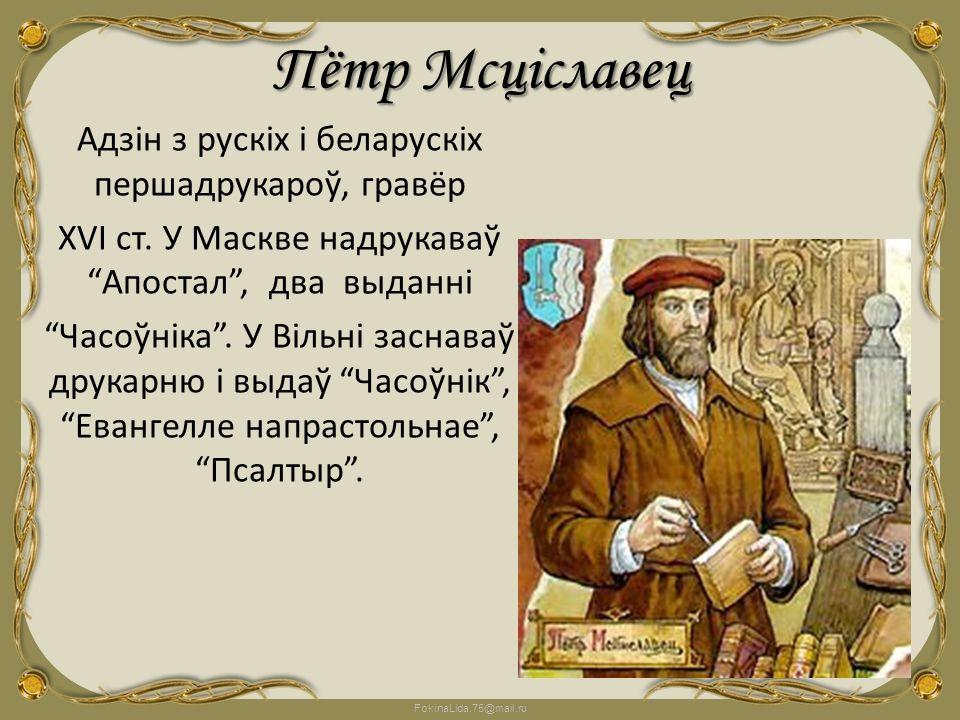 Пётр Мсціславец