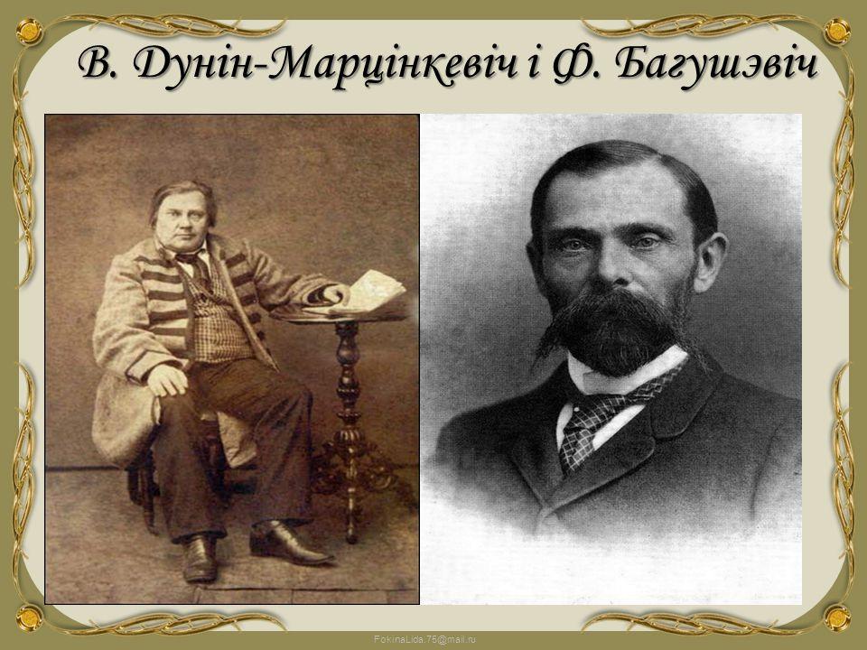 В. Дунін-Марцінкевіч і Ф. Багушэвіч