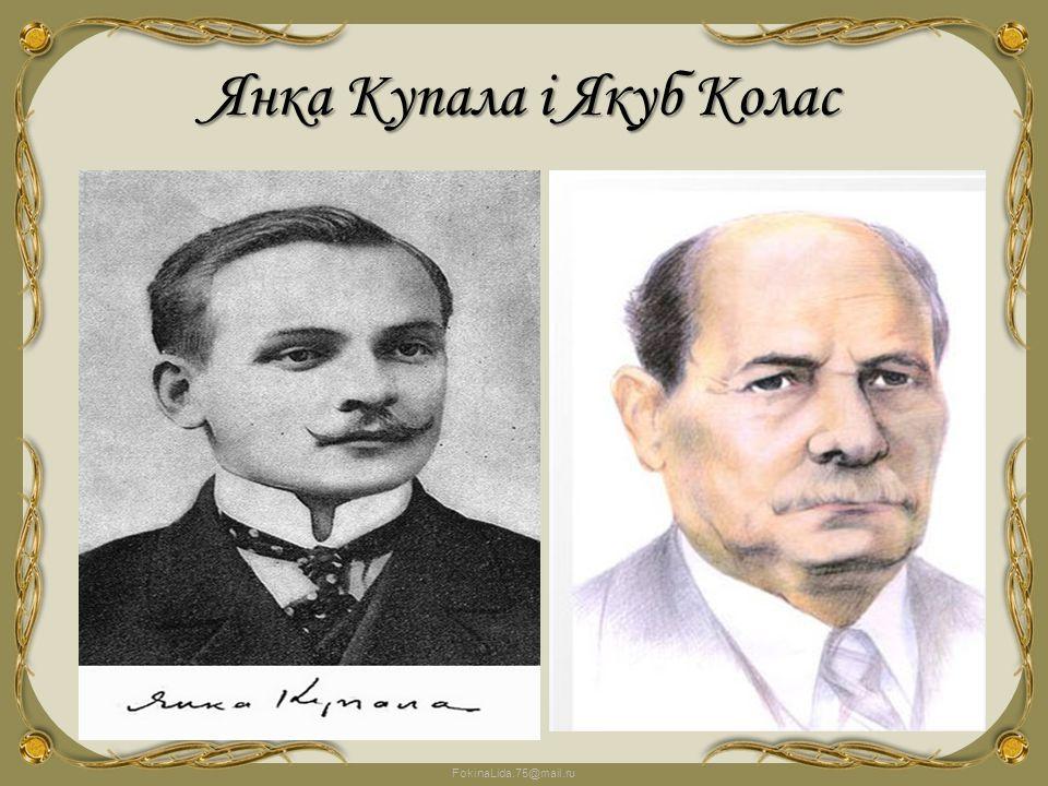 Янка Купала і Якуб Колас