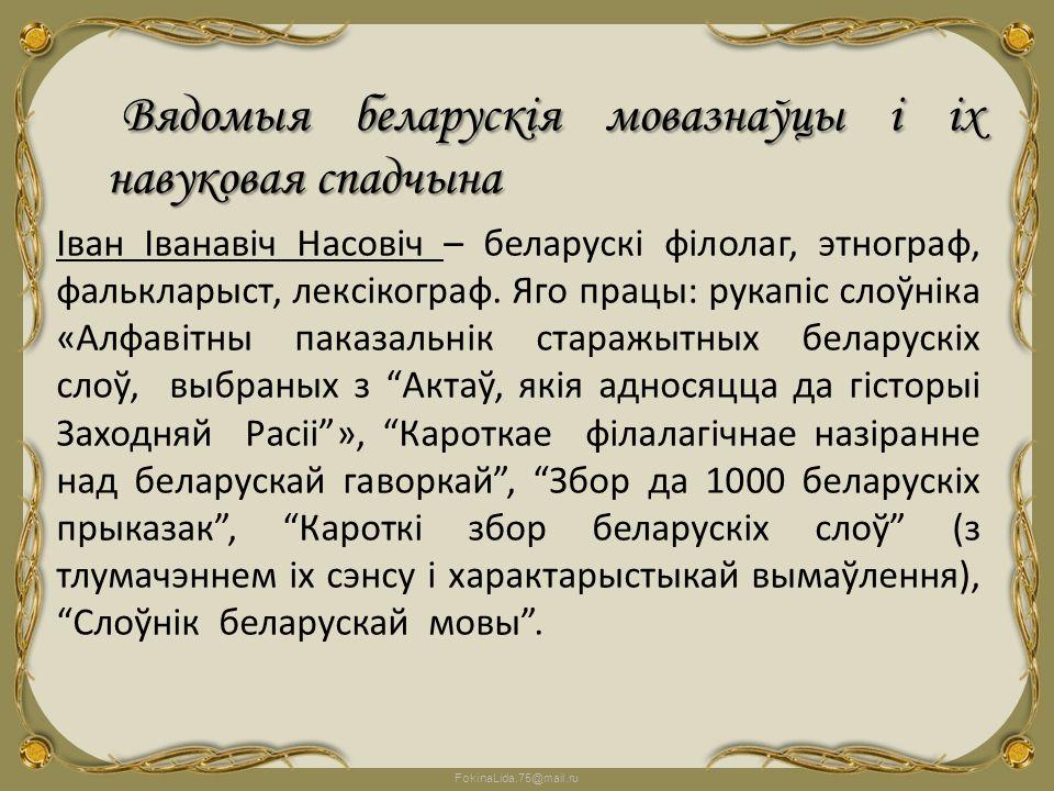 Вядомыя беларускія мовазнаўцы і іх навуковая спадчына