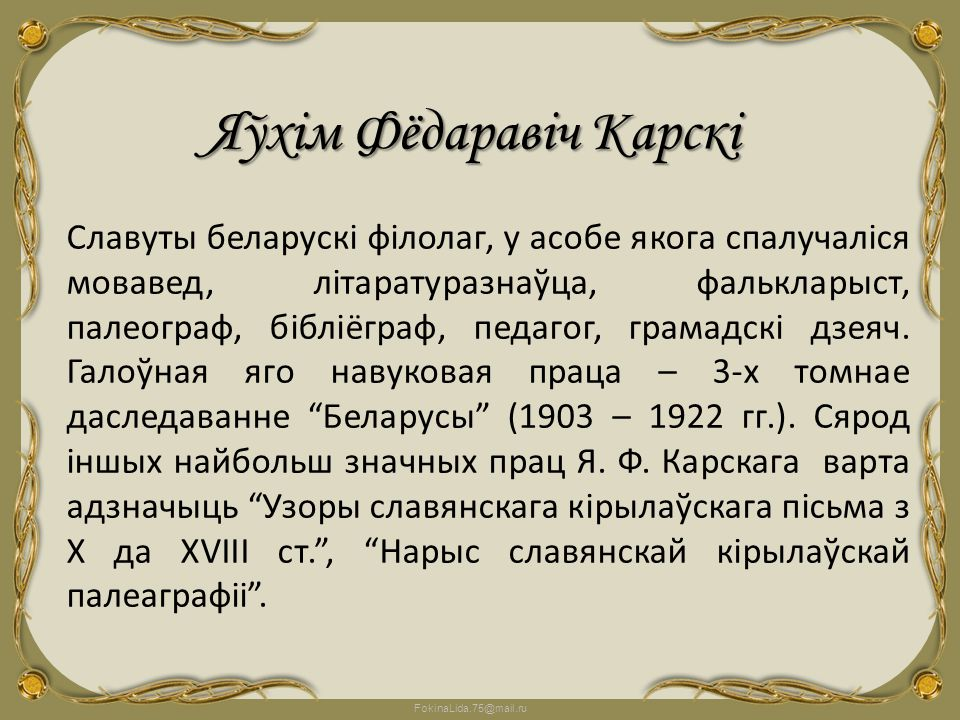 Яўхім Фёдаравіч Карскі