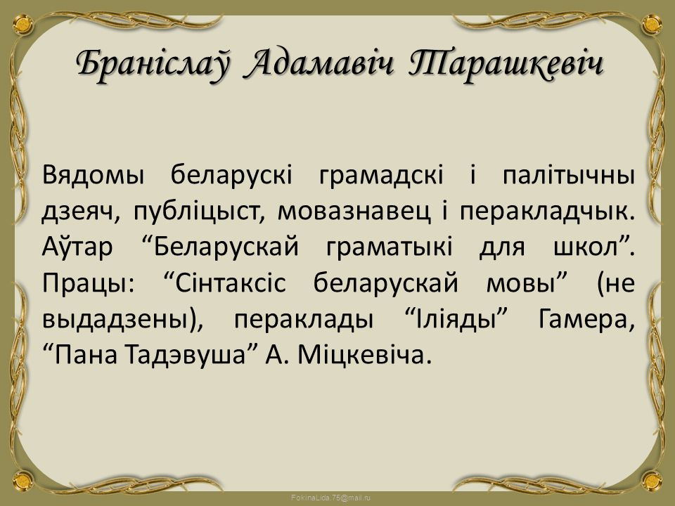 Браніслаў Адамавіч Тарашкевіч