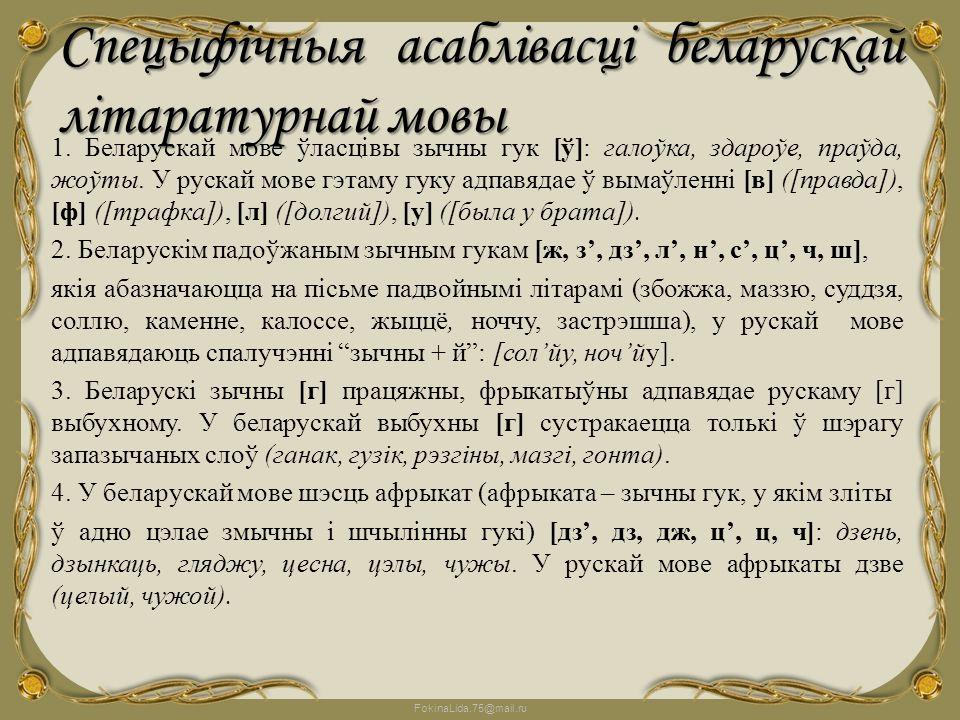 Спецыфічныя асаблівасці беларускай літаратурнай мовы