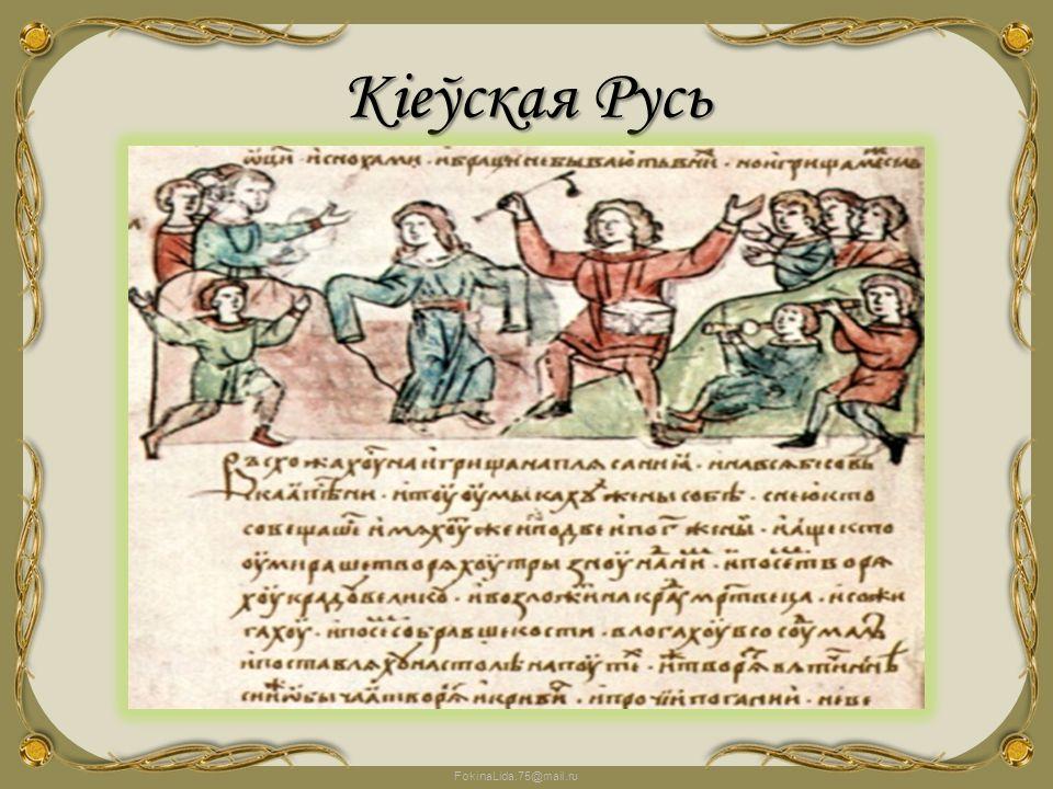 Кіеўская Русь