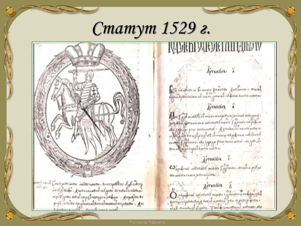 Статут 1529 г.